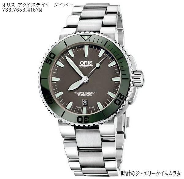 オリスアクイスデイト オリス腕時計 メンズ ウォッチ 733.7653.4157M 自動巻き ダイバーズ ギフト 人気 ラッピング無料 あす楽対応 父の日ギフト:時計のジュエリータイム ムラタ