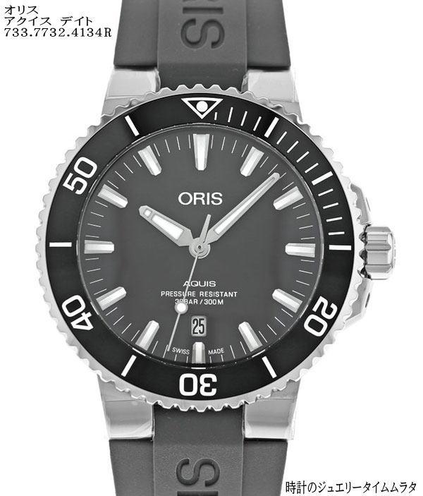 オリスアクイス オリス腕時計 メンズ ウォッチ 新品 ダイバーズ ケース径39.5ミリ 733.7732.4134R 自動巻き ギフト 人気 ラッピング無料 あす楽対応