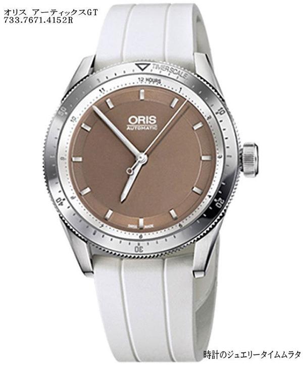オリスアーティックスGT オリス腕時計 メンズ ウォッチ 733.7671.4152R ギフト 人気 ラッピング無料 あす楽対応