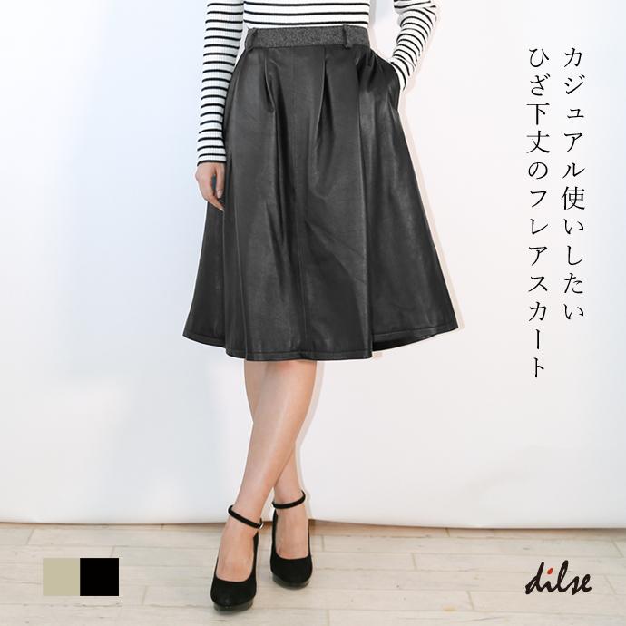 本革 レザー フレアスカート レディース ラムレザー 膝下スカート N759 【Dilseシリーズ】