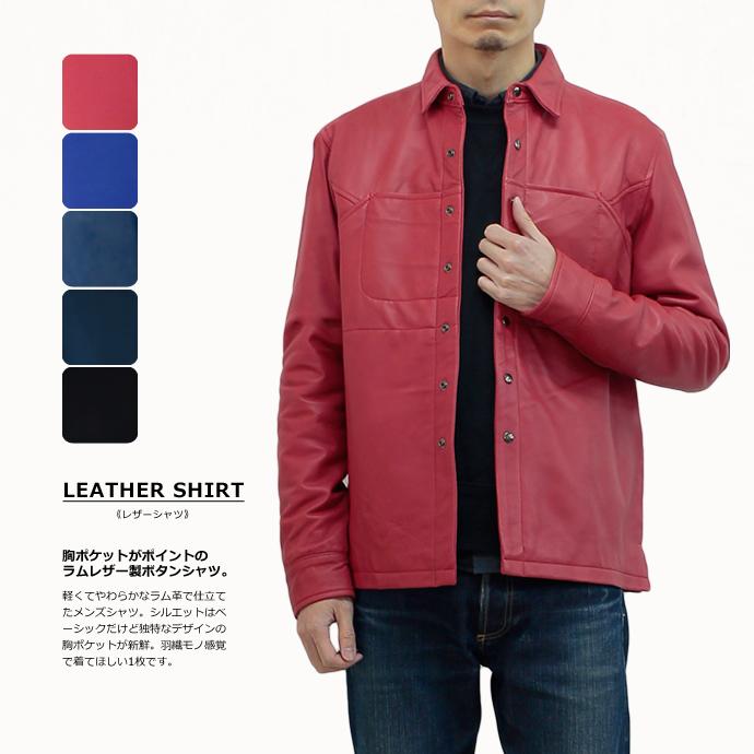 本革 レザーシャツ メンズ 赤 ブラック レッド グレー ネイビー ブルー 革ジャン レザージャケット Dilse N617