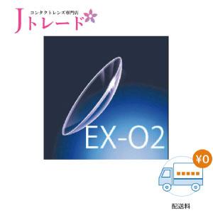 【ボシュロムEX-O2】 ■絶対にオトクです■w(^○^)w1枚からでも完全~♪保証付きハードレンズ!