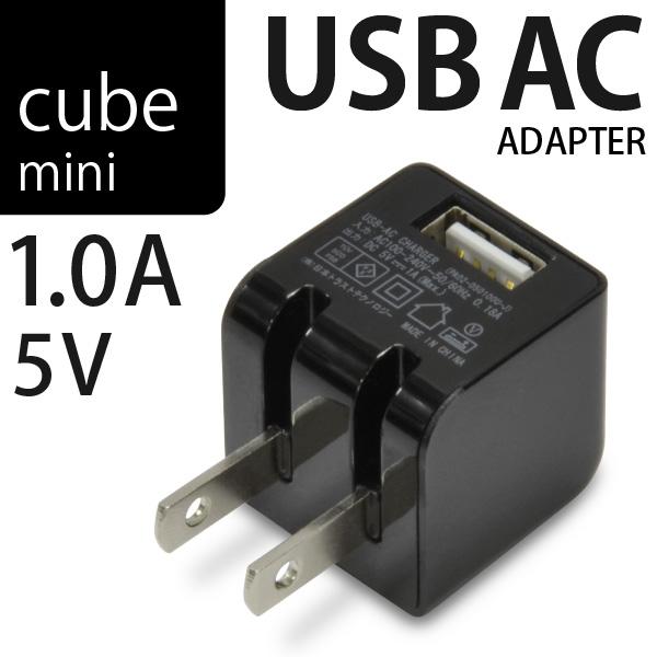 クラス最小サイズのキューブ型 USB ACアダプター 春の新作 ミニサイズ電源 USB充電器 cube AC mini iPhone 1A出力 1A 新着 スマートフォン 5V ブラック ゲーム機の電源に最適