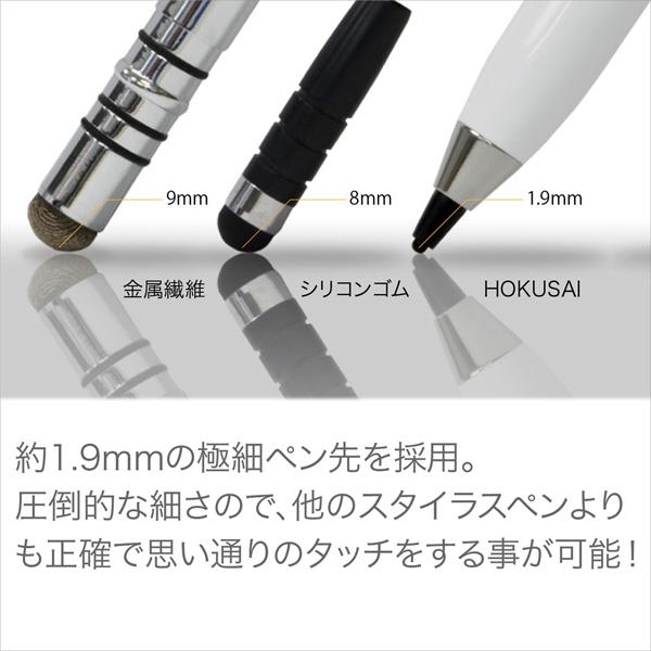 「 초 스타일러스 펜 HOKUSAI ~ 호쿠사이-(2 색) 」 iPhone/iPad/iPad mini 시리즈 전용 터치 펜/ホクサイ