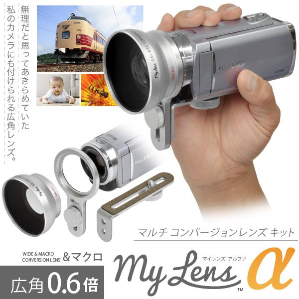 少年野球 草野球 サッカー撮影にピッタリ より広くより近く撮影する広角 マクロ コンバージョンレンズキット レンズ非対応のビデオカメラに広角レンズが付けられる My Lens α コンバージョンレンズ ブラケット ビデオカメラ用 0.6倍 セット 広角 ねじ切りが無くレンズが取り付けられないカメラにもワイドレンズを装着可能になります アルファ 安値 マイレンズ 全商品オープニング価格 あす楽対応
