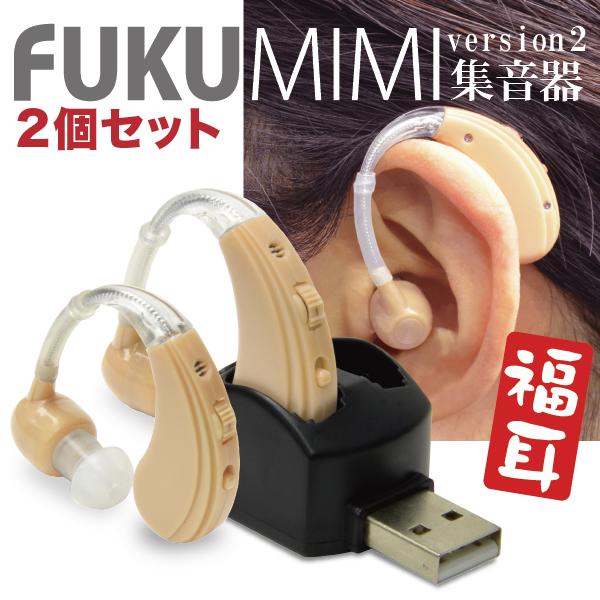 <title>最近聞きづらくなってきた会話やテレビの音を大きく聴きやすくするコンパクトな集音器 USB充電式 耳かけタイプの集音器 FUKU MIMI スーパーセール version2-福耳 v2- 両耳で使える2個セット 経済的な再充電可能なバッテリー内蔵タイプ イヤーピース6種類 補聴器タイプ</title>