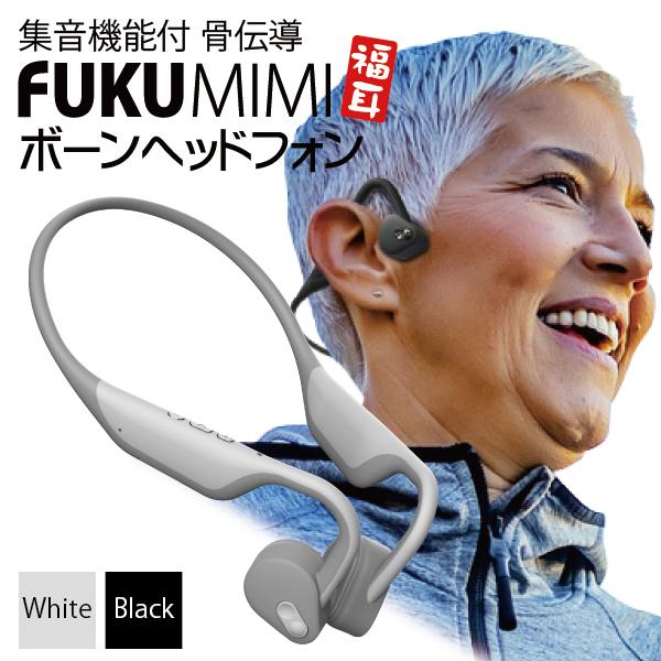 送料無料 耳ではなく骨に伝わる振動で音が聞こえる 集音機能付 Bluetoothヘッドフォン ワイヤレス イヤホン 集音器集音機能付 骨伝導 福耳 ボーンヘッドフォン 黒色 ブラック 白色 FUKUMIMI ヘッドホン 壊れにくい あす楽対応 ホワイト ふくみみ 耳栓付き 一部予約 集音器 防水 ノイズ低減機能付 USB充電 激安通販専門店 ボーン Bluetooth