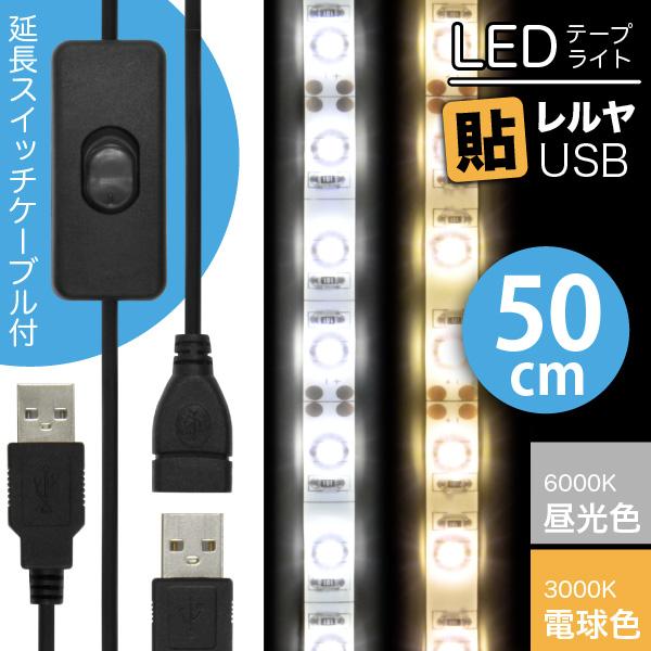 送料無料 両面テープで好きな場所に貼り付け可能なLEDライト ハサミでカットして長さを変えられる ショーケースなど店舗用照明にも最適 内祝い ON OFFスイッチ USBケーブル付 LEDテープライト 貼レルヤ USB 昼光色 電球色 50cm + スイッチ付 震災 アウトドア シール 30灯 USB延長ケーブル 1m セット 地震 キャンプ 停電 3000K 在庫一掃売り切りセール 6000K USB電源 LEDライト