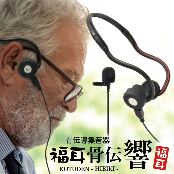 <title>集音特化型 高感度マイクで集音範囲5m 耳を塞がず骨の振動で音が聞こえる骨伝導ヘッドホン 高感度マイク集音USB充電 骨伝導集音器 福耳骨伝 響 - ひびき 全指向性コンデンサーマイク バッテリー搭載 直営店 簡単装着 ヘッドフォン メガネを掛けていても使える あす楽対応</title>