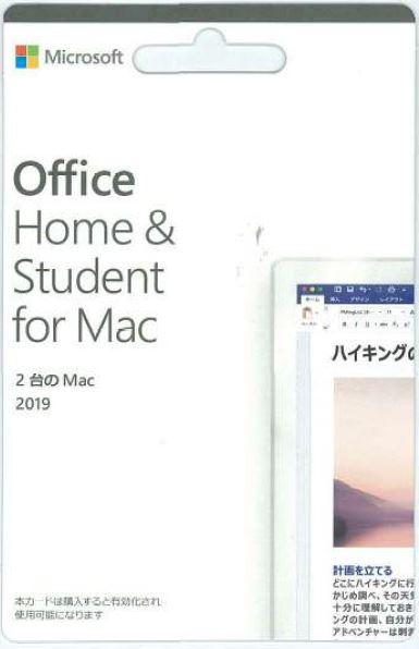【POSAカード・ダウンロード版】Microsoft Office Home & Student 2019 for Mac