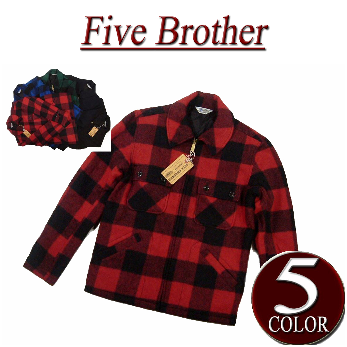 【5色4サイズ】 iw041 新品 FIVE BROTHER バッファローチェック & 無地 C.P.O ウールジャケット 150801 メンズ AUTHENTIC CPO WOOL JACKET シーピーオー ワーク ジャケット ファイブブラザー