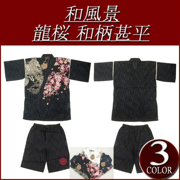 iz151 brand new Japanese landscape dairyu weeping Japanese Crest embroidered Japanese pattern Jinbei men's じんべい Festival yukata Japanese traditional Jinbei