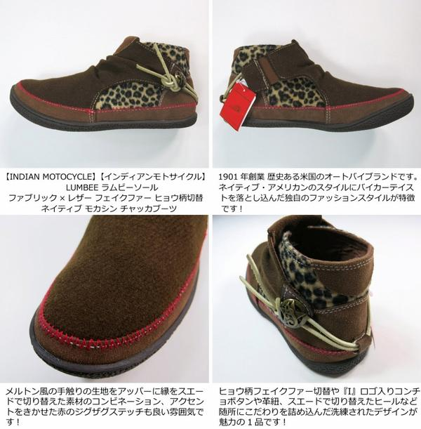 fw472 brand new LUMBEE Indian Motocycle ラムビーソール fabric / leather faux fur Leopard pattern switch native moccasins chukka boots mens インディアンモト cycle ID-910 Leopard sneakers chukka boots