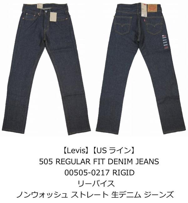 ae04 brand new Levis Levis 505 raw denim jeans US line G pan blue mens denim jeans non wash Levi's