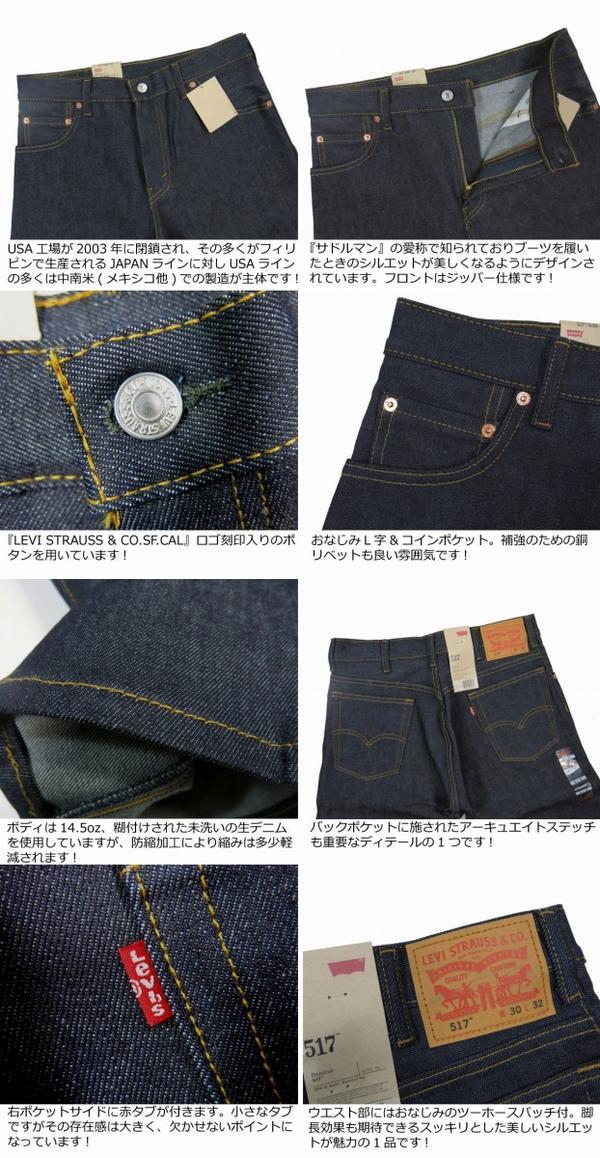 11d4d5101a0 ... 517 af06 new article Levi's US line Levis 517 non wash bootcut raw  denim jeans 00517