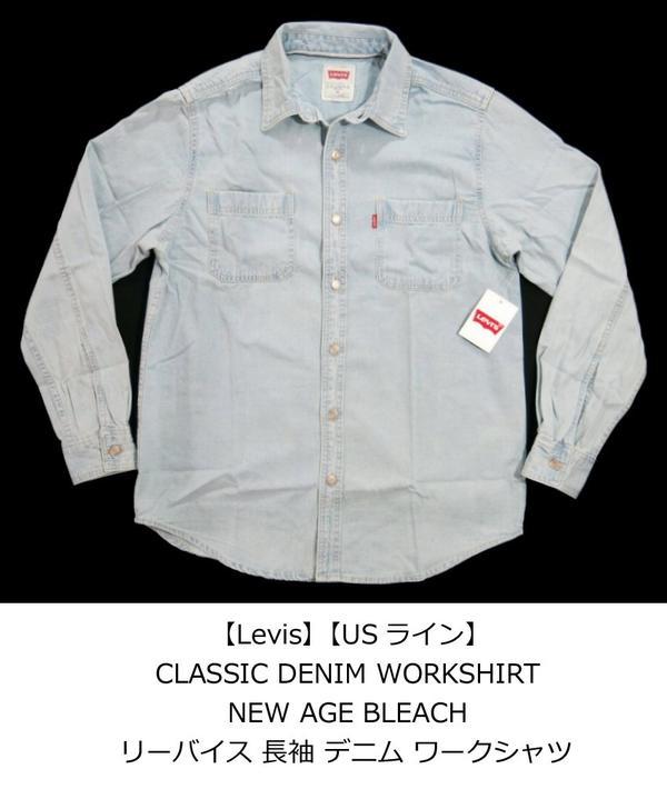 c452d32de3 levi  s men  s classic denim shirt