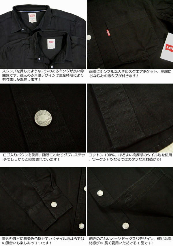 78ce5cbe ... af082 new article Levis cotton twill work shirt black men US line Levis  COTTON TWILL CLASSIC