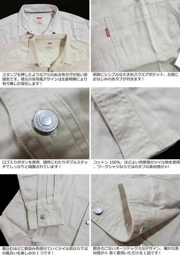Af083 New Article Levis Cotton Twill Work Shirt Sand Beige Men Us Line Levis Cotton Twill Classic Workshirt Plaster Long Sleeves Plain Fabric Shirt Levis