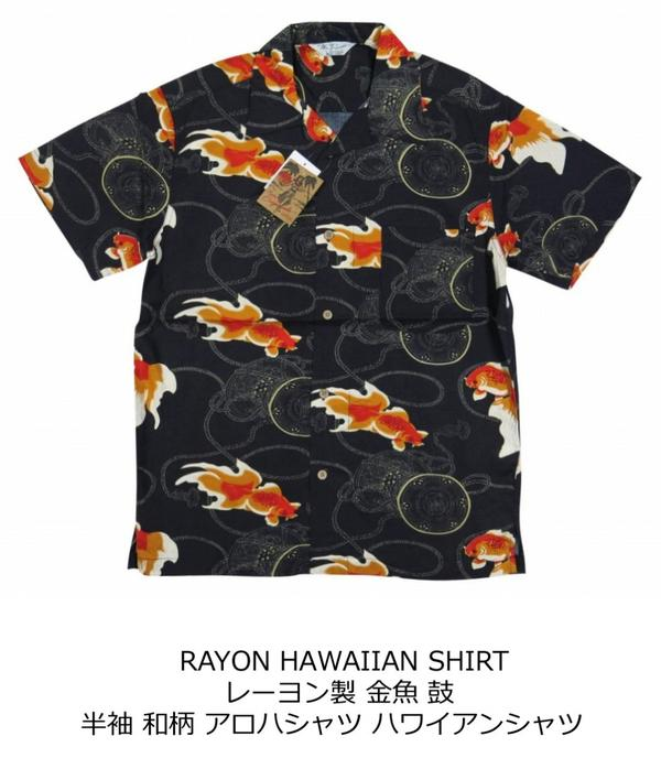 wu2311 brand new goldfish drum short sleeve rayon 100% Japanese Hawaiian shirts mens Aloha Hawaiian shirts (big size there!)
