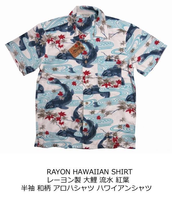 846aab29 Brand new unused RAYON HAWAIIAN SHIRT large carp flow water short sleeve  rayon 100% Japanese print Aloha shirts