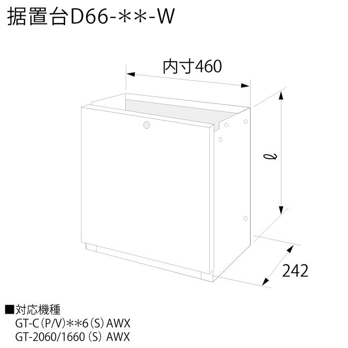 据置台 D66-650-W据置台 D66-650-W, 絵画 掛軸 額縁屋 TOUO:bdb757a1 --- reisotel.com