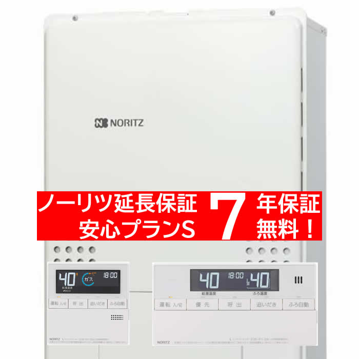 【送料無料】ノーリツ(Noritz)GTH-CV2460SAW3H-H BLとRC-J112Eマルチのセット ガス温水暖房付給湯器 24号 オートタイプ PS扉内上方排気延長型 エコジョーズ