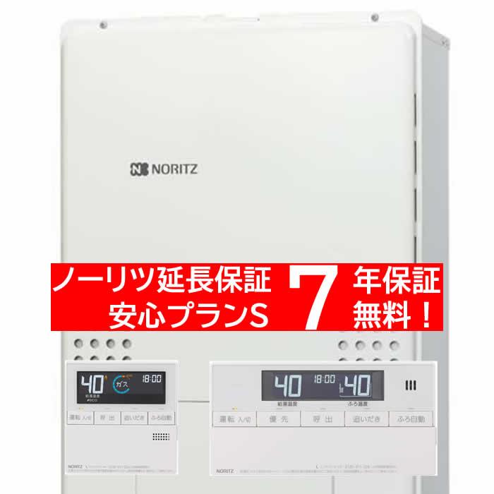 【送料無料】ノーリツ(Noritz)GTH-C2461AW6H-TB BLとRC-J112Eマルチのセット ガス温水暖房付給湯器 24号 フルオートタイプ PS扉内後方排気延長型 エコジョーズ
