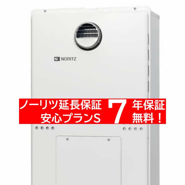 【送料無料】ノーリツ(Noritz)GTH-CV2460SAW3H BL ガス温水暖房付給湯器 24号 オートタイプ 壁掛設置型 エコジョーズ(旧型式:GTH-CV2450SAW3H-1)