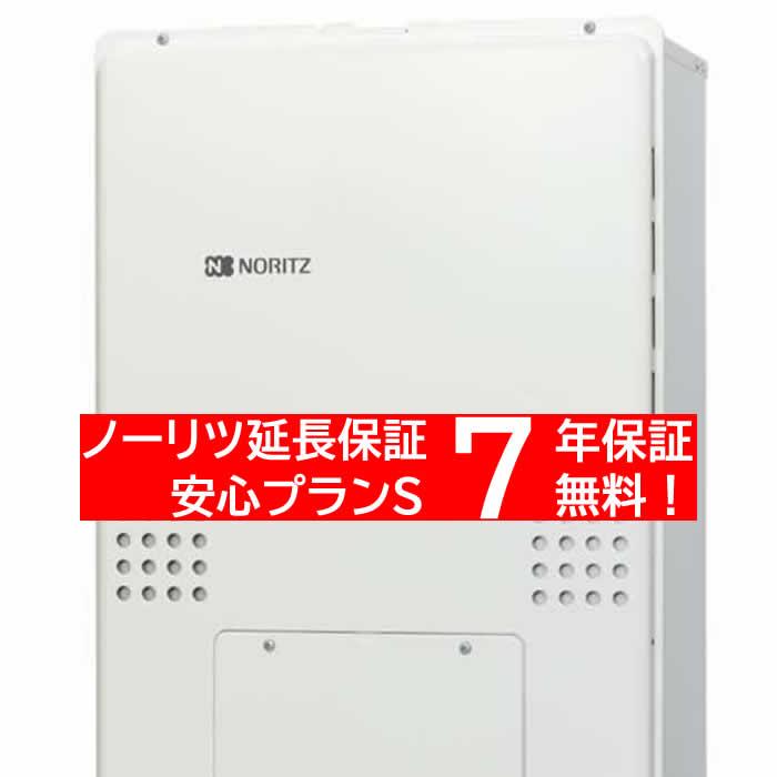 【送料無料】GTH-CV2461AW6H-H BL ノーリツ(Noritz) ガス温水暖房付給湯器 24号 フルオートタイプ PS扉内上方排気延長型 (旧型式:GTH-CV2451AW6H-H-1)