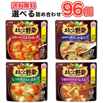 選べるスープ まるごと野菜じっくり煮込んだスープ/ミネストローネ、ポトフ、鶏だし白湯、味噌けんちん汁/2種類【200g×48袋】2ケース 送料無料