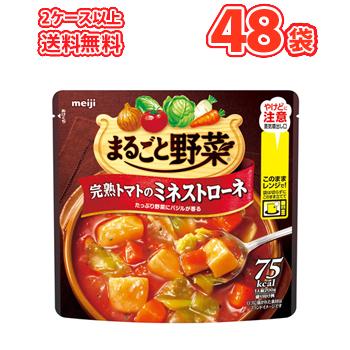 【保存食】におすすめ電子レンジ対応明治まるごと野菜完熟トマトミネストローネスープ【200g×48袋】1ケース