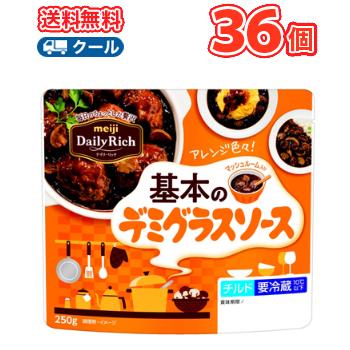 【保存食】明治 デイリーリッチ基本のデミグラスソース 250g×36袋 クール便 送料無料 基本のデミグラスソース/煮込みハンバーグ