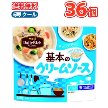 【保存食】明治 デイリーリッチ基本のクリームソース 250g×36袋 クール便 送料無料 基本のデミグラスソース/煮込みハンバーグ