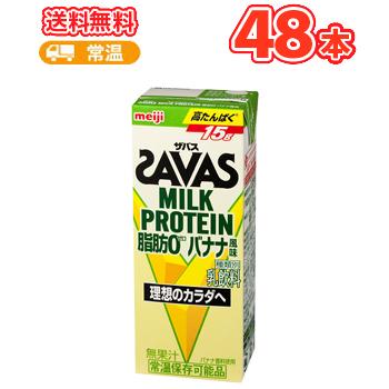 明治 ザバスミルクプロテイン 脂肪0 バナナ風味 SAVAS 200ml×24本/2ケースMILK PROTEIN 低脂肪ミルク ビタミンB6 スポーツサポート ミルクプロテイン 部活 サークル 同好会