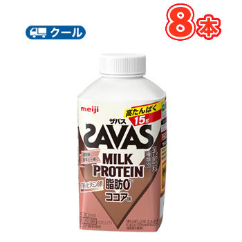 明治 ザバスミルク脂肪0 ココア SAVAS MILK PROTEIN【430ml】×8本【クール便】 クエン酸 スポーツサポート ミルクプロテイン 部活 サークル 同好会 ボトル