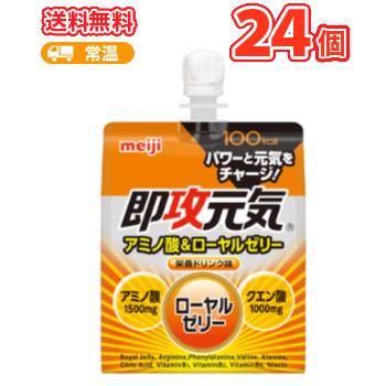 今日の元気を即攻サポート!!。もうひと頑張りしたい時に、パワーと元気をチャージ。 4種のビタミン(ビタミンB1、ビタミンB2 、ビタミンB6、ナイアシン)を1/3日分* 配合。 送料無料 明治 即攻元気ゼリー アミノ酸&ローヤルゼリー 180g×6コ/4箱 パウチ ゼリー飲料ゼリー 無果汁 グラムパック パウチ
