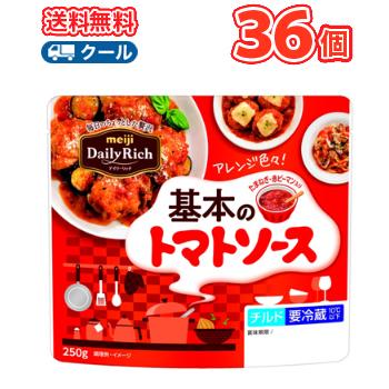 【保存食】明治 デイリーリッチ基本のトマトソース 250g×36袋 クール便 送料無料 基本のデミグラスソース/煮込みハンバーグ