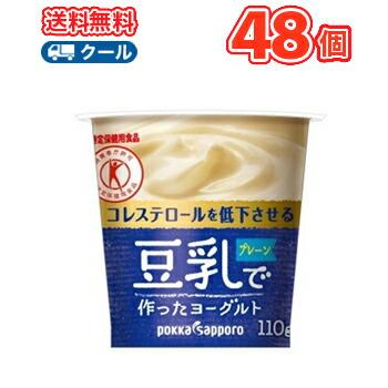 1日当たり2個 220g を目安にお召しあがりください お得なキャンペーンを実施中 ソヤファーム 豆乳 ヨーグルトプレーン 110g×12コ×2 送料無料 2ケース48個入 食べる クール便 5%OFF