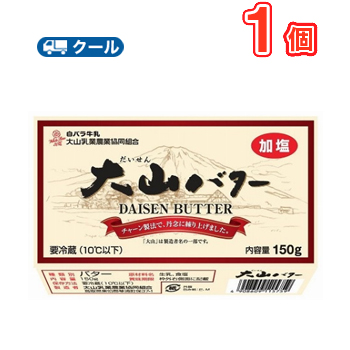 大山バターは自然豊かな鳥取で育てられた乳牛の生乳から作られたバターです 白バラ大山バター 150g×1個 《週末限定タイムセール》 大山乳業 セール クール便