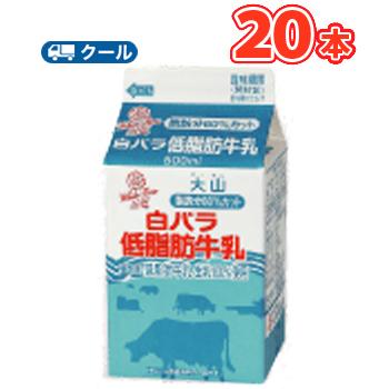 白バラ低脂肪牛乳【500ml×20本】 クール便