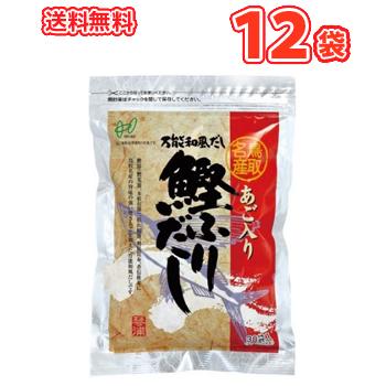 ヘイセイ あご入り鰹ふりだし(8g×50包入り)12袋【送料無料】鳥取県民が選ぶ(とっとりうまいもん100)受賞