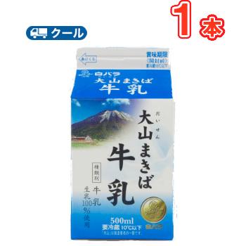 白バラ大山まきば牛乳【500ml×1本】 クール便