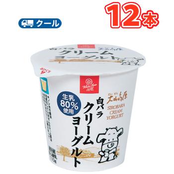 安定剤 香料は使用しておりません 白バラクリームヨーグルト 110g×12個 価格 交渉 送料無料 クール便 通販