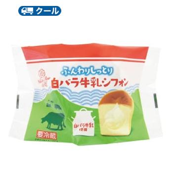 日本 白バラ牛乳を使ったクリームを詰め込んだシフォンケーキ 白バラ 牛乳シフォン 1つ クール便 スイーツ ふんわりしっとり おやつ シフォン 割り引き 牛乳