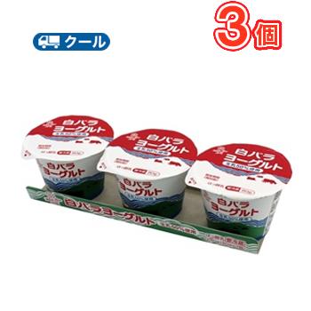 生乳を50%使用したなめらかなヨーグルト 安心の実績 高価 買取 強化中 白バラ 訳あり ヨーグルト80g×3個 クール便クール便 食べる ヨーグルト スイーツ 洋菓子