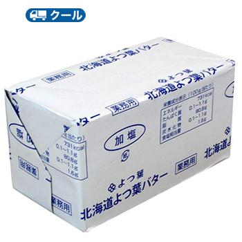 おひとり様5個まで よつ葉バター 特別セール品 加塩 450g×3個 クール便 最新アイテム バター 有塩 国産 トースト お菓子作り 業務用 送料無料 クッキー