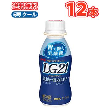 お試ドリンク!明治 プロビオ ヨーグルト LG21「低糖、低カロリータイプ」ドリンクタイプ【クール便】(112ml×12本)ss