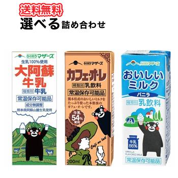 らくのうマザーズ セール品 選べる200ml紙パック 3ケース〔大阿蘇牛乳 ロングライフ カフェオレ ランキングTOP5 選り取り よりどり〕 送料無料 牛乳 バニラ