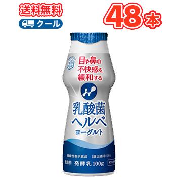 乳酸菌ヘルベ 機能性表示 低脂肪 雪印 メグミルク 送料無料 超人気 専門店 機能性表示商品 売り込み ドリンクタイプ100g×48本 クール便 乳酸菌ヘルベヨーグルト