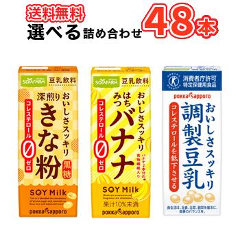 選べる 豆乳 送料無料 25%OFF 特定保健用食品 ソヤファーム 登場大人気アイテム おいしさスッキリ 調製豆乳 よりどり2ケース ×24本 ×2ケース きな粉 バナナ 200ml